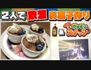 【2人で飲酒お菓子作り】& New ポケモンスナップ実況【#05】