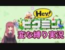[VOICEROID変な実況] HEYピクミン(じごく)01