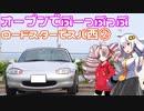 【あかり・ついな車載】オーフ゜ンでふ゜ーっふ゜っふ゜(仮) ~西浦でぷ~っぷっぷ~