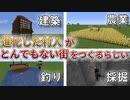 【マイクラMOD】進化した村人に素材を渡すだけで建築をして街が作れるMODが半端ないらしい...【MineColonies 1.16.5】#1