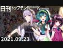 日刊トップテン!VOCALOID&something【日刊ぼかさん2021.09.23】