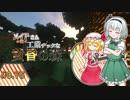 【Minecraft】メイドさんと往く工業チックな黄昏の森.part0.75【ゆっくり実況】