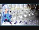 【ニコ酒の日2021】日本酒利き酒 その弐 【琴葉葵】