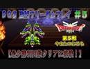 【DQ3】【ゆっくり】盗賊フリーダムプレイpart05【最少勝利回数クリアに挑戦】