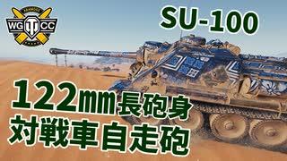 【WoT:SU-100】ゆっくり実況でおくる戦車