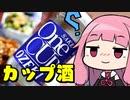 第一回カップ酒ダービー【ニコ酒の日2021】