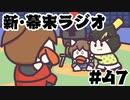 [会員専用]新・幕末ラジオ 第47回(遊び道&オリンピック)