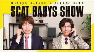 <会員限定>第259回「羽多野渉・佐藤拓也のScat Babys Show!!」
