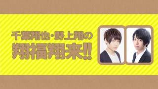 【第219回】千葉翔也・野上翔の翔福翔来!! 2021年9月22日放送