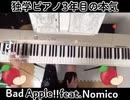 【Bad Apple!!feat.Nomico】独学ピアノ3年目の本気