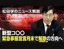 新型コ〇〇 緊急事態宣言月末で解除の方向へ
