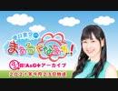 徳井青空のまぁるくなぁれ!2021年9月23日放送 アーカイブ