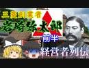 経営者列伝~岩崎弥太郎~前半