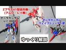 第81位:Zプラス アムロレイ機&Zガンダムバリエーション 解説【ガンダム解説】 part7