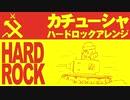 """ソ連流行歌「カチューシャ」ハードロックアレンジ Soviet Popular Song """"Катюша"""" hard rock Arrangement"""