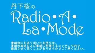 丹下桜のRadio・A・La・Mode 2021年9月25日放送 アーカイブ