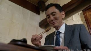 孤独のグルメ Season9 第12話(最終回) 2