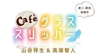 Café グラススリッパー 第87回