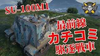 【WoT:SU-100M1】ゆっくり実況でおくる戦