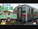 北海道・最北端へ向かう旅 #7 抜海駅へ行く