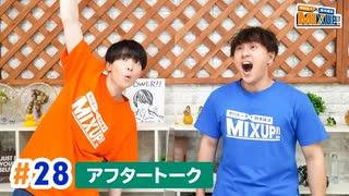 市川太一・鈴木崚汰 MIX UP!! 第27回アフタートーク