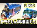 【LEGO】ドラえもん幼稚園バスを作ってみた
