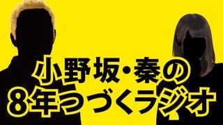 【#234】小野坂・秦の8年つづくラジオ 2021.09.24放送分