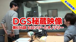 【DGS秘蔵映像】神谷浩史・小野大輔のDear Girl〜Stories〜 第656話より「ヒロシリーとオノジリー」