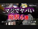 【ゆっくり解説】日本の怖い廃駅6選【心霊】