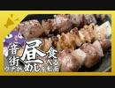 音街ウナが昼めしを食べる動画【焼き鳥】