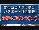 ワクパスの社会実験に見る霞が関と永田町の頭の悪さ、これって逆手に取れば残念な店の目印になるかも