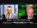 【完全版】ロバート・ヤング博士の告発:COVIDショットには何が入っているのか?なぜグラフェンなのか?誰が責任を負うのか?