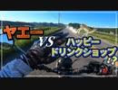 【ゆっくり車載】ヤエーVSハッピードリンクショップ⁉【ハンターカブ】in高ボッチ