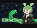 【Slither.io】ずんだもんのずんだ育成【VOICEVOX】