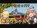 【StormWorks】しゅうさい設計士?あかりちゃん![しーずんつー!] Part9