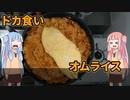 【ドカ食い気絶部】茜ちゃんはいっぱい食べたい【オムライス】