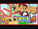 【縛りRTA】パワプロクンポケット4 RPG風ファンタジー編【14:45】