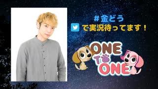 【会員限定版】「ONE TO ONE ~『橘龍丸の花金どうでしょう』~」第5回