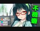 シャッフルシェアハウス#301【VOICEROID劇場】