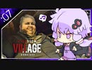 #07【BIOHAZARD VILLAGE】オラァ、娘のために正気じゃ無ぇ村さ行くだ【VOICEROID実況】
