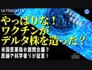 SATORISM TV.183「ワクチンが感染源だ!米国医薬局公聴会で科学者らが反乱!これから日本を襲う変異種とADEの恐怖に備えろ!」