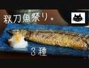 【塩焼き】秋刀魚料理祭り。3種【炊き込みご飯・つみれ汁】