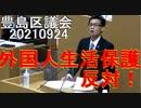 くつざわ亮治 外国人生活保護反対演説 豊島区議会20210924