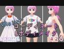 VRoidで服と体を作ろう【バーチャルアイドルつくりましょう 第24話~0円コーディネート~】【雛祭もも】【VRoid Tutorial】