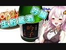 【寒梅酒造・吟子 とつまみ】日本酒好きな貴方へ【ニコ酒の日2021】 #日本酒の日 #ニコ酒の日