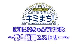 浅川梨奈番組卒業記念!番宣ヒストリー