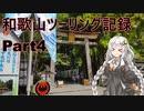 【VOICEROID車載】和歌山ツーリング記録 part4