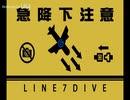 LINE7DIVE