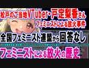 【松戸VTuber】全フェミ議連期限までの回答なし+フェミニストによる放火の歴史