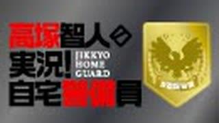 【期間限定無料視聴】『高塚智人の実況!自宅警備員』#30|ゲスト:山口智広